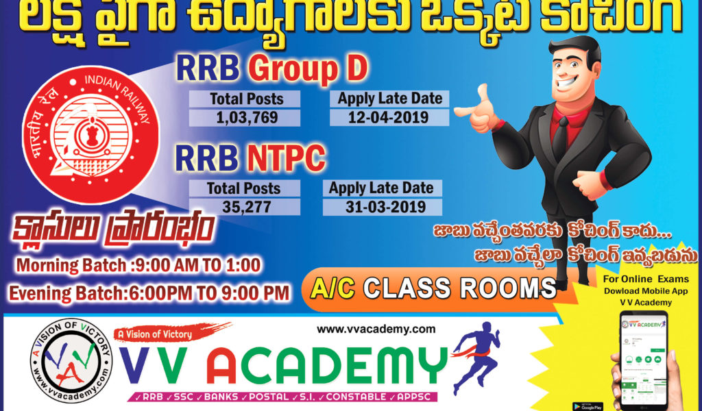 rrb ntpc and group-d coaching